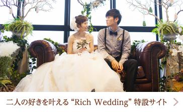 二人の好きを叶える Rich Wedding