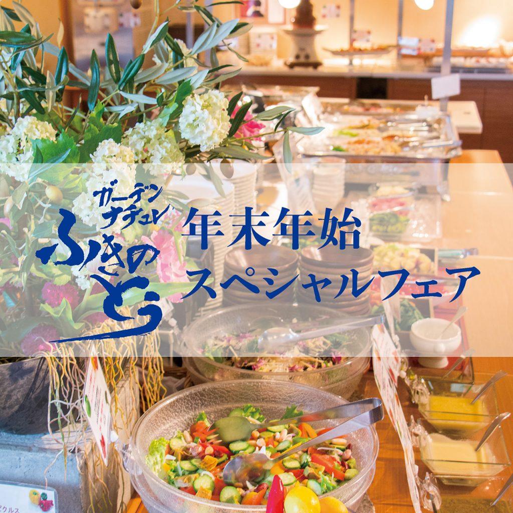 レストランふきのとう「年末年始スペシャルフェア」を開催