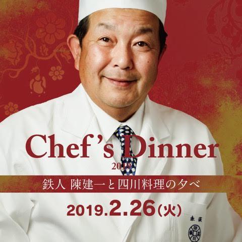 【完売】Chef's Dinner 2019に鉄人 陳建一が登場(2019/2/26)